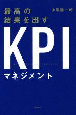 最高の結果を出すKPIマネジメント(単行本)