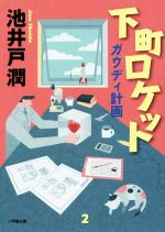 下町ロケット ガウディ計画(小学館文庫)(文庫)
