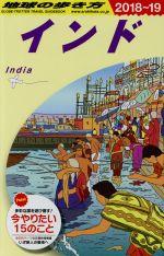 インド(地球の歩き方)(2018~19)(単行本)