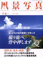 風景写真(隔月刊誌)(2018年7・8月号)(雑誌)