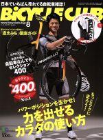 BiCYCLE CLUB(月刊誌)(2018年8月号)(雑誌)