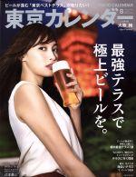 東京カレンダー(月刊誌)(2018年8月号)(雑誌)