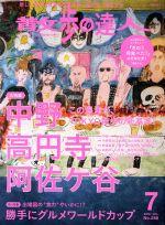 散歩の達人(月刊誌)(2018年7月号)(雑誌)