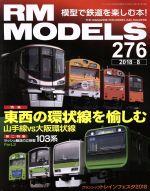 RM MODELS(月刊誌)(2018年8月号)(雑誌)