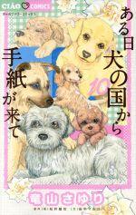 ある日 犬の国から手紙が来て(10)(ちゃおフラワーC)(少女コミック)