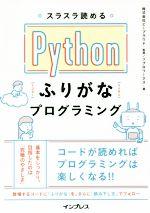 スラスラ読めるPythonふりがなプログラミング(単行本)