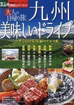 大人の日帰り旅 九州 美味しいドライブ(JTBのMOOK)(単行本)