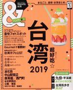 &TRAVEL 台湾 ハンディ版(ASAHI ORIGINAL)(2019)(別冊、マップ付)(単行本)