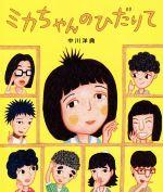 ミカちゃんのひだりて(児童書)