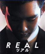 リアル(Blu-ray Disc)(BLU-RAY DISC)(DVD)