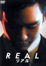 リアル(通常)(DVD)