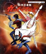 想い出のアニメライブラリー 第93集 科学忍者隊ガッチャマンⅡ(Blu-ray Disc)(BLU-RAY DISC)(DVD)