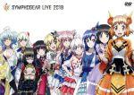 シンフォギアライブ 2018(通常)(DVD)