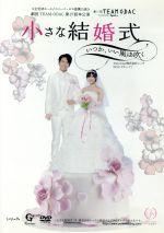 劇団TEAM-ODAC 第27回本公演『小さな結婚式~いつか、いい風は吹く~(再演)』(通常)(DVD)