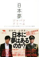 日本夢 ジャパンドリーム アメリカと中国の狭間でとるべき日本の戦略(単行本)