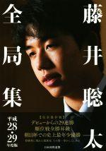 藤井聡太全局集(平成28・29年度版)(単行本)