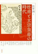 杜甫と玄宗皇帝の時代(アジア遊学220)(単行本)