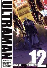 ULTRAMAN(12)(ヒーローズC)(大人コミック)