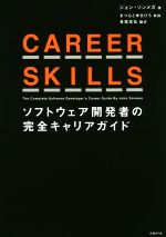 CAREER SKILLS ソフトウェア開発者の完全キャリアガイド(単行本)