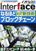 Interface(月刊誌)(2018年8月号)(雑誌)