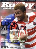 Rugby magazine(月刊誌)(2018年8月号)(雑誌)