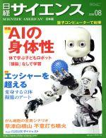 日経サイエンス(月刊誌)(2018年8月号)(雑誌)