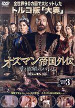 オスマン帝国外伝~愛と欲望のハレム~ シーズン1 DVD-SET 3(通常)(DVD)