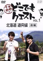 小野下野のどこでもクエスト VOL.1 北海道 道央編 前編(通常)(DVD)