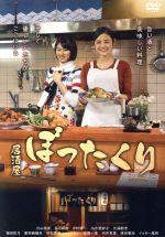 「居酒屋ぼったくり」DVD-BOX(通常)(DVD)