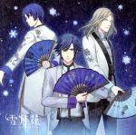 うたの☆プリンスさまっ♪Eternal Song CD「雪月花」Ver.SNOW(DVD付)(通常)(CDS)