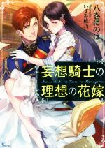 妄想騎士の理想の花嫁(ソーニャ文庫)(文庫)