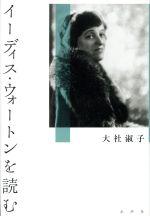 イーディス・ウォートンを読む(単行本)