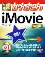 今すぐ使えるかんたんiMovie 改訂2版(単行本)