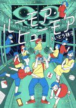 ルーモア・ヒューモア(フィールC)(大人コミック)