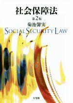 社会保障法 第2版(単行本)