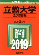 立教大学 全学部日程(大学入試シリーズ419)(2019)(単行本)