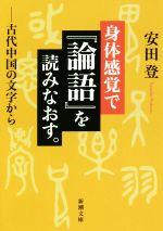 身体感覚で『論語』を読みなおす。 古代中国の文字から(新潮文庫)(文庫)