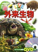 外来生物(学研の図鑑LIVE eco)(DVD付)(児童書)