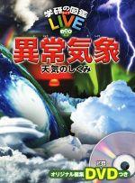 異常気象 天気のしくみ(学研の図鑑LIVE eco)(児童書)