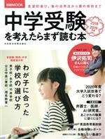 中学受験を考えたらまず読む本(日経MOOK)(2018-2019年版)(単行本)