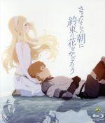さよならの朝に約束の花をかざろう(通常版)(Blu-ray Disc)(BLU-RAY DISC)(DVD)