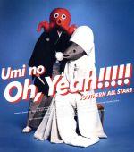 海のOh,Yeah!!(完全生産限定盤)(通常)(CDA)