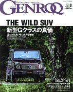 GENROQ(月刊誌)(2018年8月号)(雑誌)