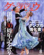 ダンスビュウ(月刊誌)(2018年8月号)(DVD付)(雑誌)