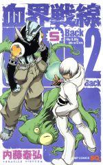 血界戦線 Back 2 Back My Life as a Doc(5)(ジャンプC)(少年コミック)