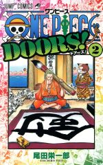 ONE PIECE DOORS!(2)(ジャンプC)(少年コミック)