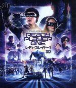 レディ・プレイヤー1 3D&2Dブルーレイセット(ブックレット付)(Blu-ray Disc)(BLU-RAY DISC)(DVD)