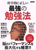 科学的に正しい 最強の勉強法(洋泉社MOOK)(単行本)