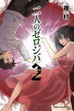 二人のゼロジバ(2)(マガジンKC)(少年コミック)