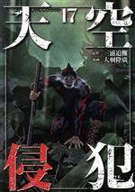 天空侵犯(17)(KCDX)(大人コミック)